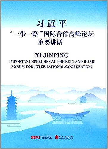"""习近平""""一带一路""""国际合作高峰论坛重要讲话"""