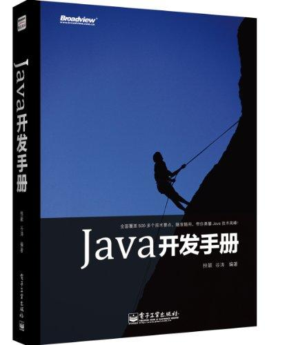 Java开发手册
