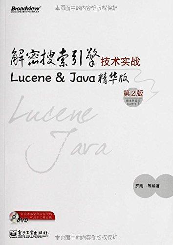 解密搜索引擎技术实战:Lucene & Java精华版(第2版)(附光盘)