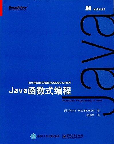 Java函数式编程