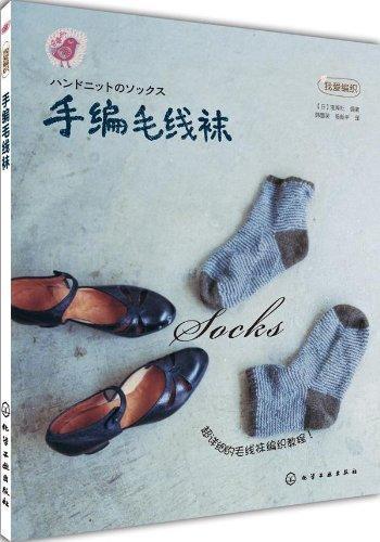 我爱编织:手编毛线袜