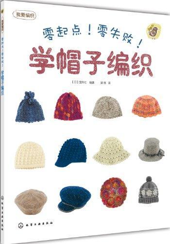 零起点!零失败!学帽子编织