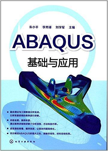 ABAQUS基础与应用