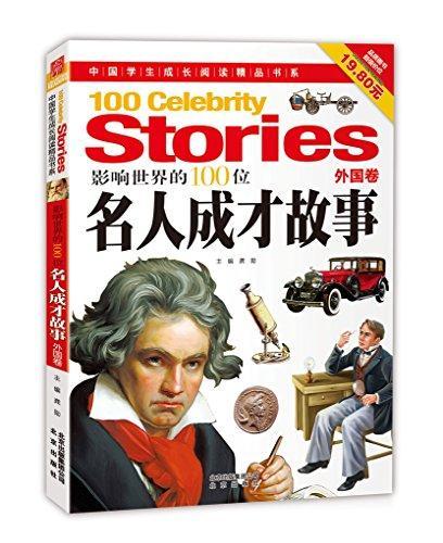 中国学生成长阅读精品书系:影响世界的100位名人成才故事·外国卷