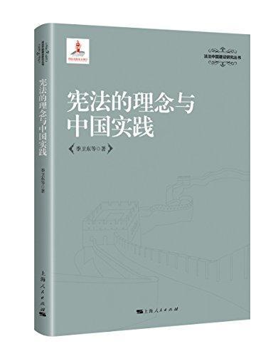 宪法的理念与中国实践