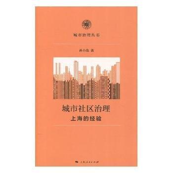 城市社区治理:上海的经验
