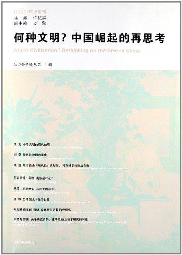 知识分子论丛:何种文明?中国崛起的再思考
