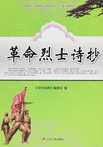 中外文学精品廊(青少年彩绘版):革命烈士诗抄