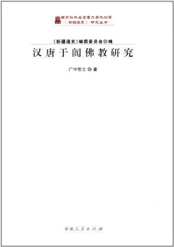《新疆通史》研究丛书:汉唐于阗佛教研究