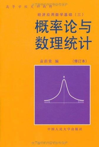 概率论与数理统计(修订版)(经济应用数学基础)