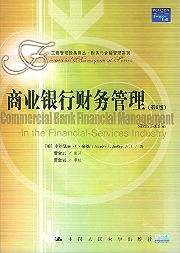 商业银行财务管理(第6版)