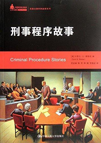 中国律师实训经典?美国法律判例故事系列:刑事程序故事