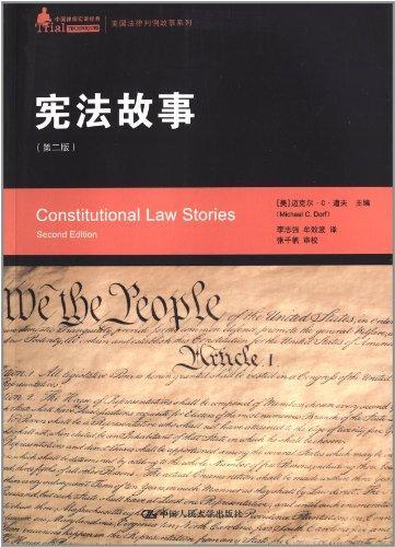 美国法律判例故事系列:宪法故事(第2版)