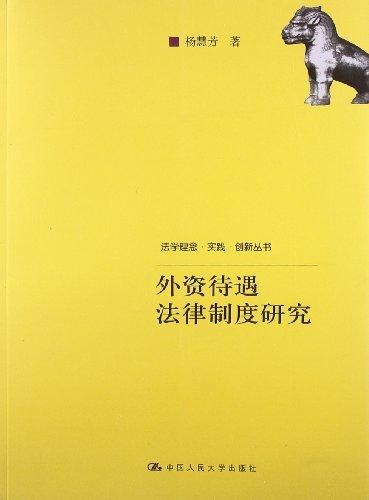 法学理念?实践?创新丛书:外资待遇法律制度研究