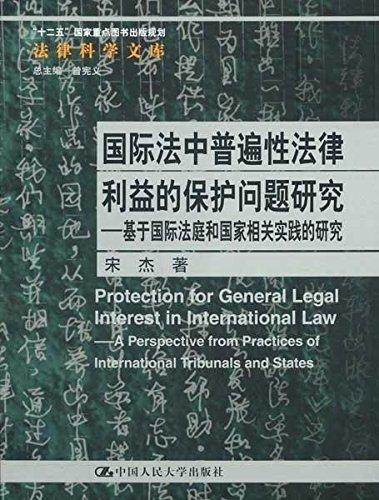 国际法中普遍性法律利益的保护问题研究:基于国际法庭和国家相关实践的研究