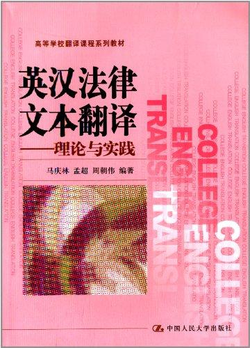 高等学校翻译课程系列教材·英汉法律文本翻译:理论与实践