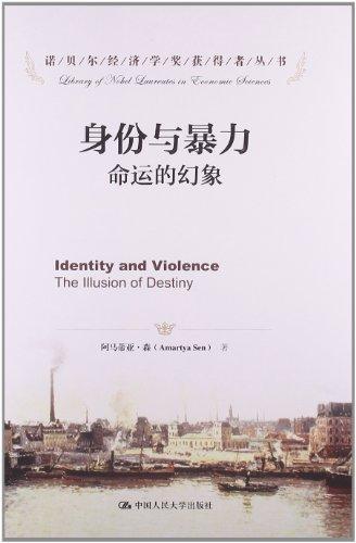 诺贝尔经济学奖获得者丛书?身份与暴力:命运的幻象