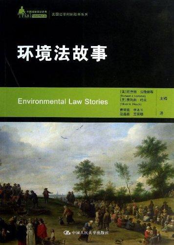 中国律师实训经典?美国法律判例故事系列:环境法故事