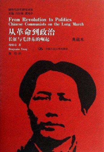 从革命到政治:长征与毛泽东的崛起(典藏本)