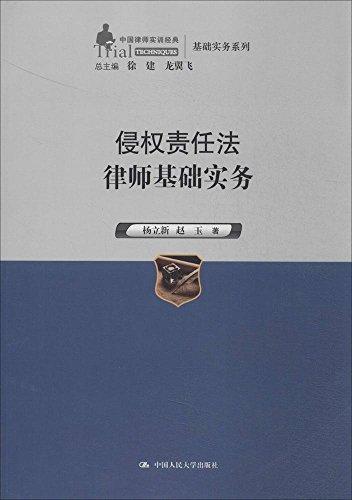 中国律师实训经典·基础实务系列:侵权责任法律师基础实务