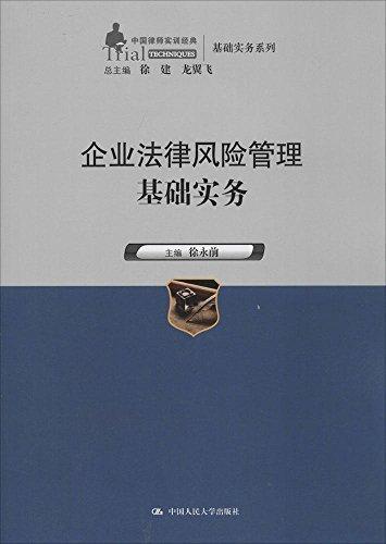 中国律师实训经典·基础实务系列:企业法律风险管理基础实务