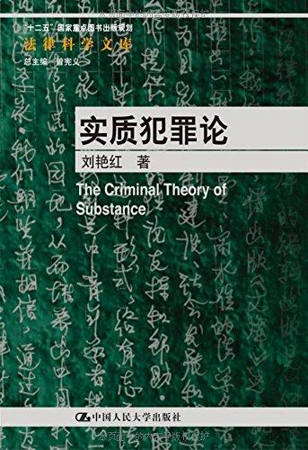 法律科学文库:实质犯罪论