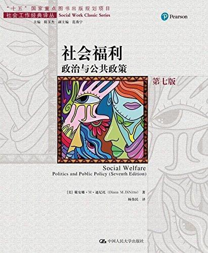 """社会福利:政治与公共政策(第七版)(社会工作经典译丛;""""十五""""国家重点图书出版规划项目)"""