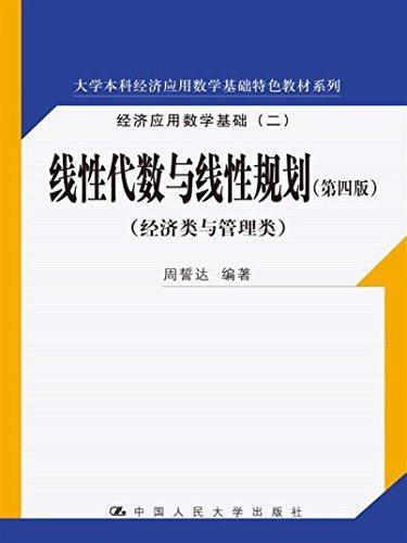 线性代数与线性规划(第四版)(大学本科经济应用数学基础特色教材系列)