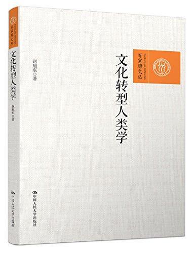 文化转型人类学(百家廊文丛)