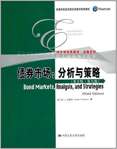 债券市场:分析与策略(英文版·第九版)