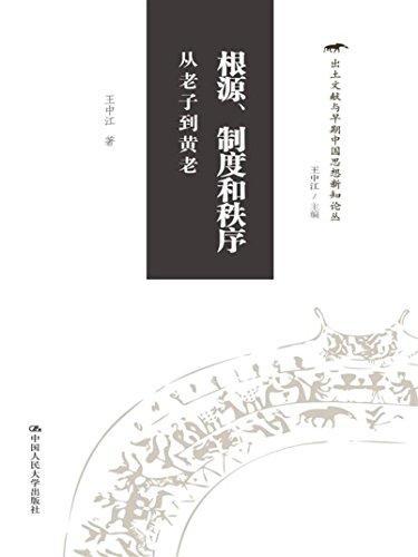 根源、制度和秩序:从老子到黄老(出土文献与早期中国思想新知论丛)