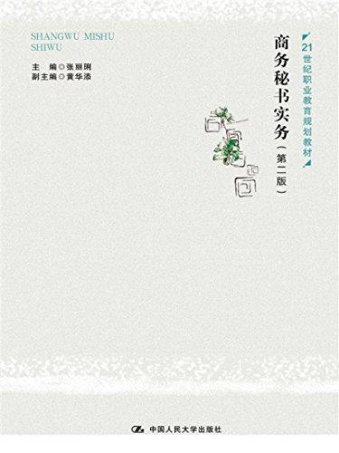 商务秘书实务(第二版)(21世纪职业教育规划教材)