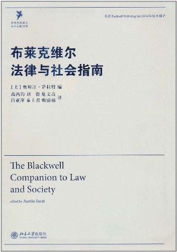 布莱克维尔法律与社会指南