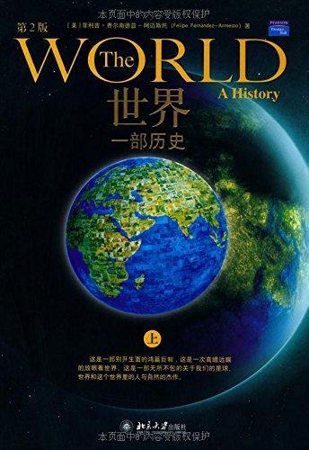 世界:一部历史(上)