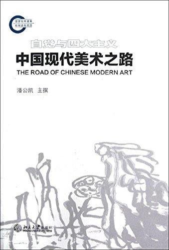 中国现代美术之路(精装)