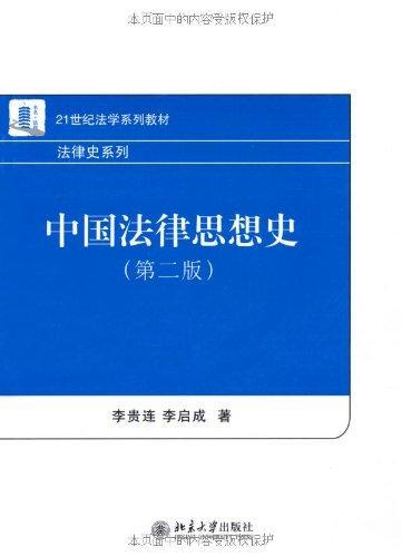 中国法律思想史(第2版)