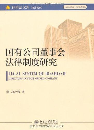国有公司董事会法律制度研究