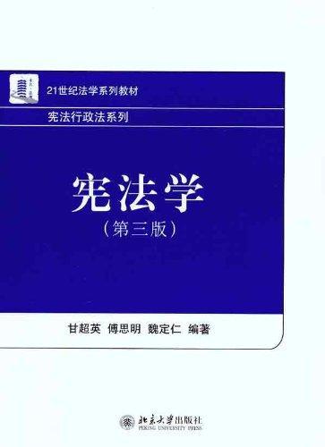 宪法学(第3版)