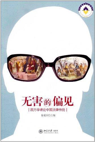 无害的偏见:西方学者论中国法律传统