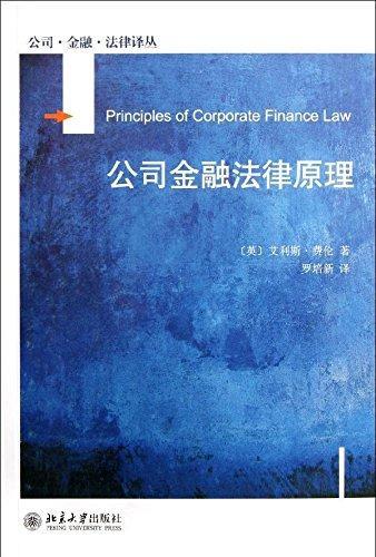 公司?金融?法律译丛:公司金融法律原理
