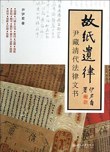 故纸遗律(尹藏清代法律文书)