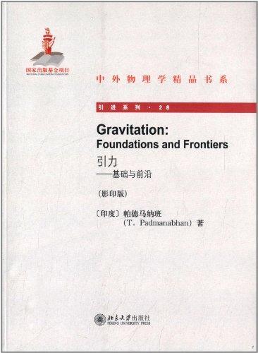 中外物理学精品书系·引进系列:引力:基础与前沿(影印版)