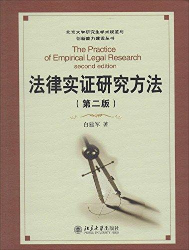 北京大学研究生学术规范与创新能力建设丛书:法律实证研究方法(第2版)