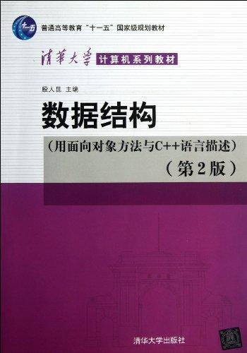 数据结构(用面向对象方法与C++语言描述)第二版