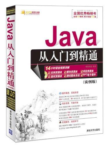 Java从入门到精通(实例版)(附光盘)