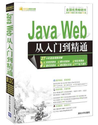 Java Web从入门到精通(附光盘)