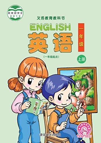 义务教育教科书:英语(1年级上册)(1年级起点)