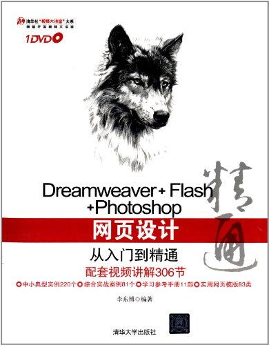 Dreamweaver+Flash+Photoshop网页设计从入门到精通(附DVD光盘1张)