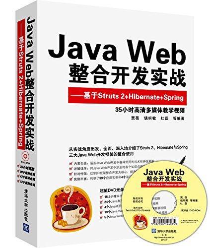 Java Web整合开发实战:基于Struts 2+Hibernate+Spring(附光盘)