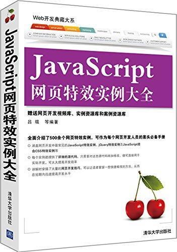 Web开发典藏大系:JavaScript网页特效实例大全(附网页开发视频库、实例资源库和案例资源库)